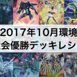 【遊戯王 環境】2017年10月新制限:大会優勝デッキレシピ 82個まとめ!