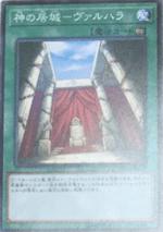 神の居城 ヴァルハラ