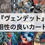 【遊戯王】『ヴェンデット』を強化する!相性の良いカード11枚まとめ!