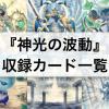 【ストラクチャーデッキR 神光の波動】全収録カードリスト,新規再録カードまとめ!
