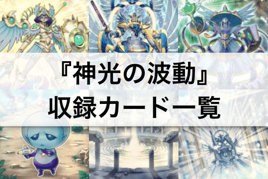 【ストラクチャーデッキR 神光の波動】全収録カードリスト