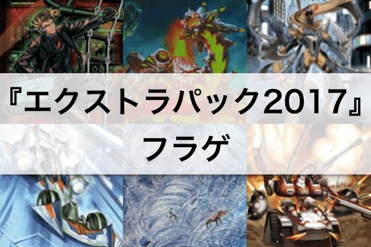 【遊戯王フラゲ】最新パック『エクストラパック2017』全収録カード54種判明!