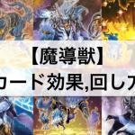 【魔導獣(マジック・ビースト)デッキ】大会優勝デッキレシピまとめ | 回し方,カード効果も