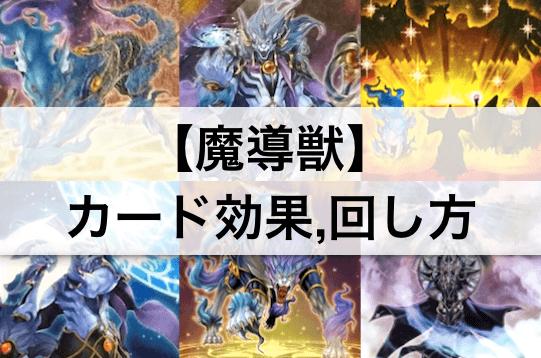 『魔導獣(マジック・ビースト)』デッキ:カード効果,回し方