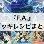【遊戯王】「F.A.」デッキレシピ4つまとめ!「音響ガジェット」「メタビート」構築など