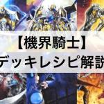 【遊戯王】『機界騎士(ジャックナイツ)』デッキ:サンプルデッキレシピ・回し方を解説!