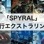 【遊戯王】「SPYRAL」の先行展開がエグい!たった2枚でエクストラリンク達成!?