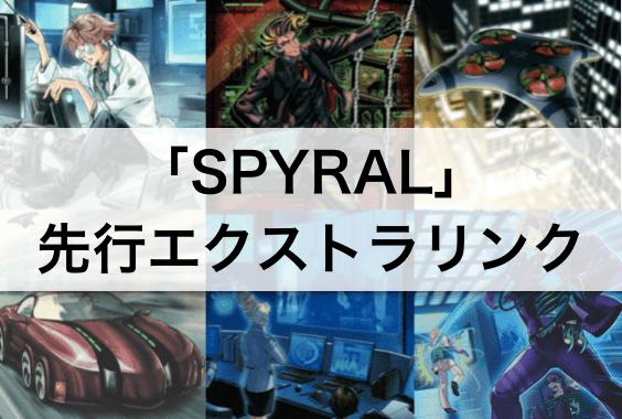 【遊戯王】『SPYRAL』の先行展開がエグい!たった2枚でエクストラリンク達成!?