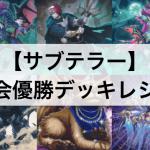 【遊戯王 環境】『サブテラー』デッキ大会優勝!「真竜皇」採用のデッキレシピを解説!