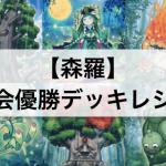 【遊戯王 環境】『森羅(しんら)』デッキ:大会優勝デッキレシピ・回し方を解説!