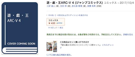 「コミックス遊戯王ARC-V4巻」Amazon予約情報