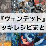 【遊戯王】『ヴェンデット』デッキレシピ4つまとめ!『不知火』混合型が強い!?