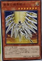 黄華の機界騎士