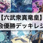 【遊戯王】「六武衆真竜皇」デッキ: 大会優勝デッキレシピ・展開方法