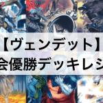 【遊戯王 環境】『ヴェンデット』デッキ初日大会優勝!デッキレシピを解説・考察!