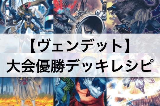 【遊戯王】『ヴェンデット』デッキ初日大会優勝!デッキレシピを解説・考察!