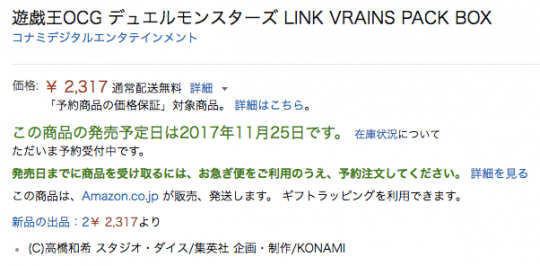 LINK VRAINS PACK(リンクヴレインズパック)Amazon予約画面