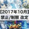 【遊戯王 最新情報】2017年10月リミットレギュレーション(禁止制限)判明!ドラD,マスP禁止!