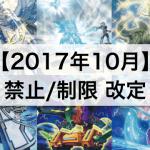 【遊戯王】2017年10月リミットレギュレーション(禁止制限)判明!ドラD,マスP禁止!