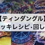 【遊戯王】『ティンダングル』デッキ:サンプルデッキレシピ・回し方を解説!
