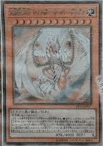 究極宝玉神 レインボー・オーバー・ドラゴン