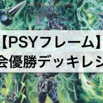 【遊戯王 環境】『PSYフレーム』デッキ:大会優勝デッキレシピ,回し方を解説,考察!