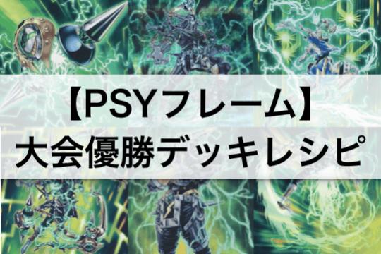 『PSYフレーム』デッキ:大会優勝デッキレシピ,回し方