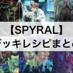 【遊戯王】『SPYRAL』大会優勝デッキレシピ5つ(+α)まとめ!新制限でも強い構築は?