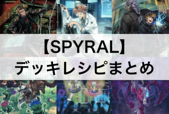『SPYRAL』大会優勝デッキレシピまとめ