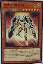 翠嵐の機界騎士