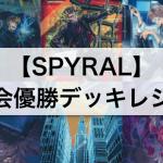 【遊戯王 環境】『SPYRAL』デッキ初日大会優勝!「デストルドー」採用の45枚構築!