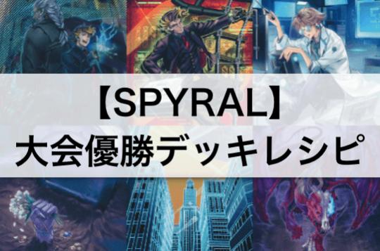 『SPYRAL』優勝デッキレシピ・回し方