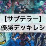 【遊戯王 環境】『サブテラー』デッキ初日大会準優勝!デッキレシピ・回し方を解説!