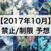 【遊戯王】2017年10月リミットレギュレーション(禁止制限改定):規制予想27枚まとめ!