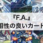 『F.A.』デッキを強化する相性の良いカード