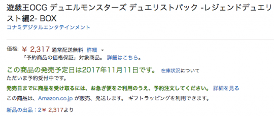 デュエリストパック レジェンドデュエリスト編2 Amazon予約画面