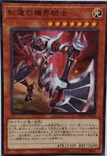 紅蓮の機界騎士