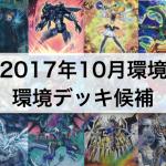 【遊戯王 環境】2017年10月新制限:大会環境で強そうなデッキテーマ14個まとめ!