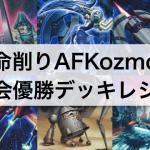 【遊戯王】「命削りAFKozmo」デッキ: 大会優勝デッキレシピの回し方,採用カードを解説,考察!