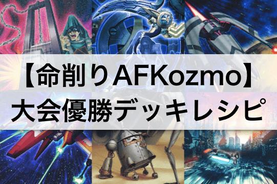 【遊戯王 環境】『命削りAFKozmo』デッキ大会優勝!デッキレシピ・回し方を解説!