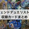 【遊戯王】『DPレジェンドデュエリスト編2』全収録カードリスト,当たり,封入率まとめ!