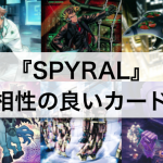 【遊戯王】「SPYRAL」デッキを強化する!相性の良いカード18枚まとめ!