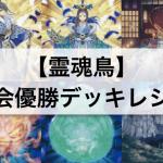 【遊戯王 環境】『霊魂鳥(エスプリットバード)』大会優勝デッキレシピ,回し方解説!