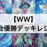 【遊戯王 環境】『WW』デッキ(純構築):大会優勝デッキレシピ,回し方解説!