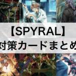 【遊戯王】「SPYRAL」対策・メタカード17枚まとめ!展開を止める4つの方法を紹介!