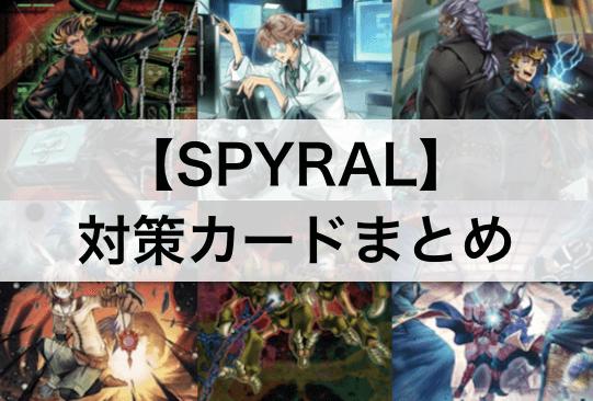 『SPYRAL』対策・メタカードまとめ
