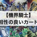 【遊戯王】『機界騎士(ジャックナイツ)』デッキ:相性の良いおすすめカード28枚まとめ!