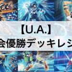【遊戯王 環境】『U.A.(ウルトラアスリート)』大会優勝デッキレシピ,回し方を解説,考察!
