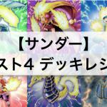 【遊戯王 環境】『サンダー』デッキ大会ベスト4!デッキレシピ,回し方を解説,考察!
