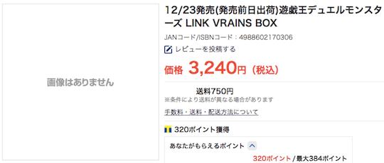 リンクヴレインズボックス(LINK VRAINS BOX) Yahoo!ショッピング